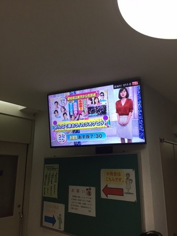 TV広田整形